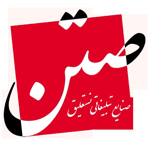 صنایع تبلیغاتی نستعلیق (صتن)